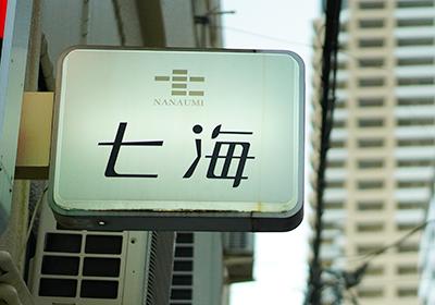 ワタシの名店ファイル!vol.1<br>七海(ななうみ)さん【神戸市三宮】