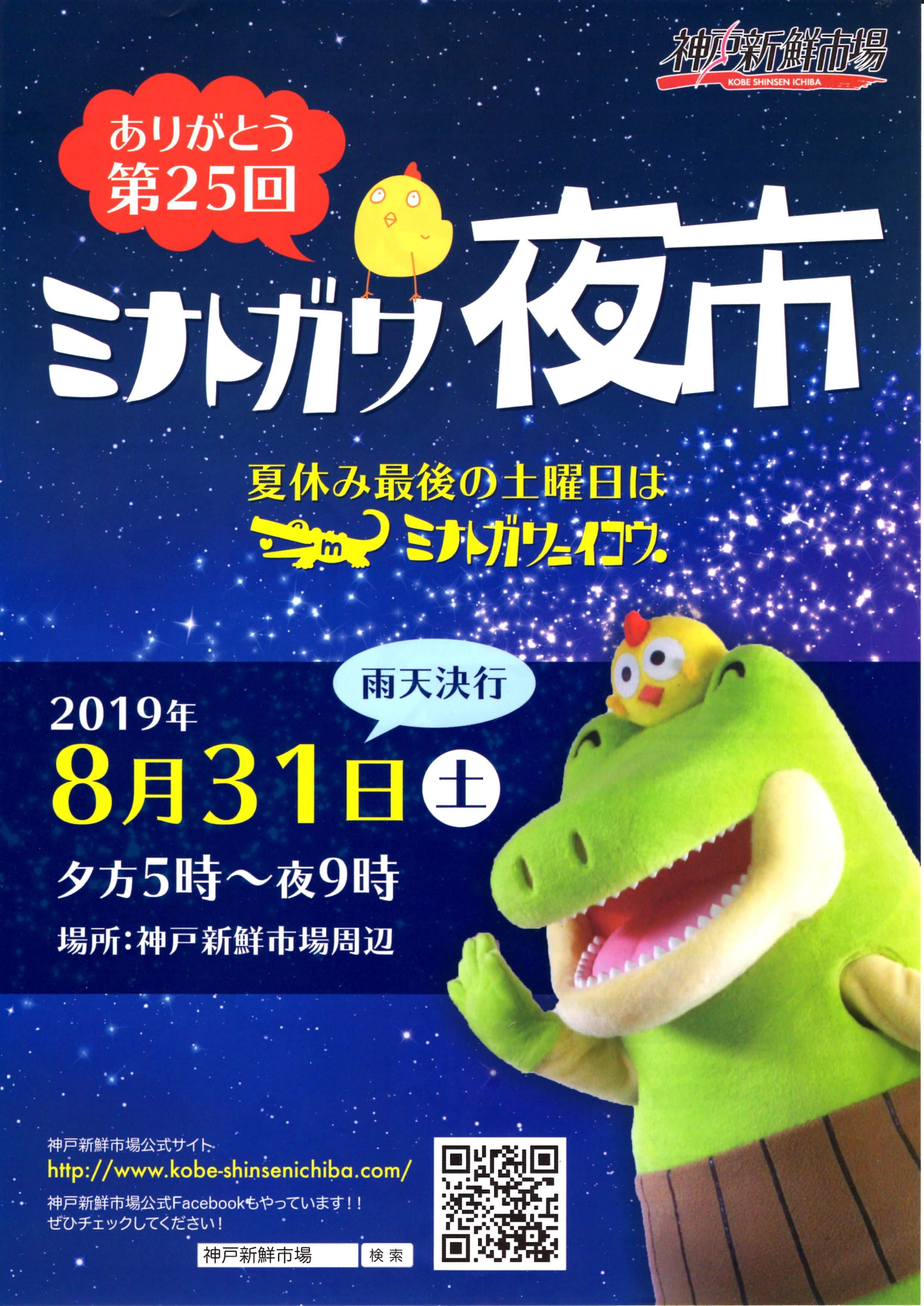 第25回 湊川夜市 開催