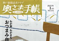 神戸新聞読者クラブ 「奥さま手帳 2021年1月号」に紹介されました!